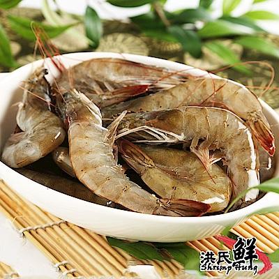 【洪氏鮮蝦】SGS無毒急凍生蝦 300g 2包 (每包23-24尾)