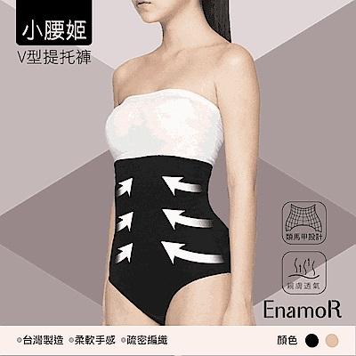 小腰姬類馬甲機能塑身褲-V型提托-2色 -EnamoR