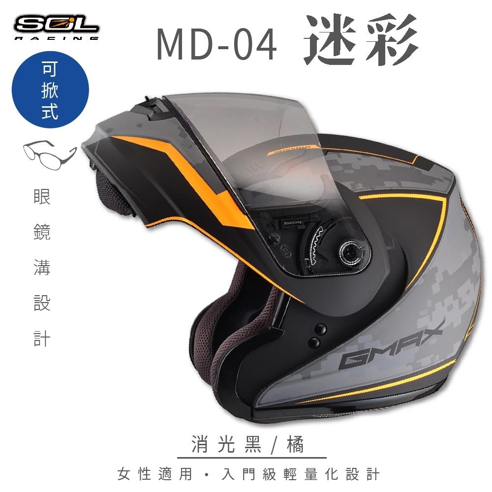 【SOL】MD-04 迷彩 消光黑/橘 可樂帽 SM-3(可掀式安全帽│機車│內襯│鏡片│竹炭內襯│輕量化│GOGORO)