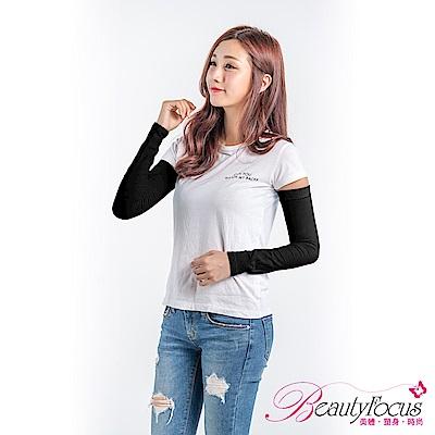 BeautyFocus 彈力涼感抗UV運動袖套(一般款-黑)
