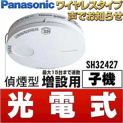 Panasonic 國際牌 光電式 語音型住警器 火災警報器 (無線連動型子機)