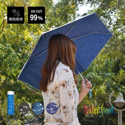 日本Waterfront 漫步星空下晴雨兩用防曬抗UV摺疊傘