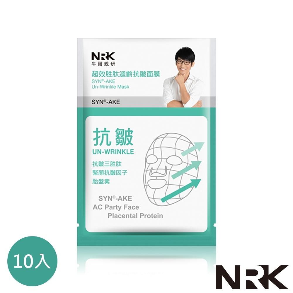 NRK牛爾 滿510出貨 超效胜肽迴齡抗皺面膜10入