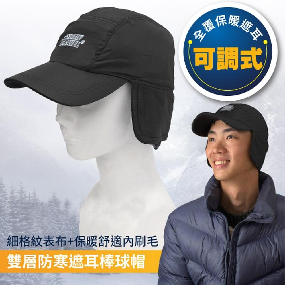SNOW TRAVEL 中性新款 雙層防寒遮耳保暖棒球帽.鴨舌帽.可調式保暖護耳_黑