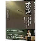求善:臺大哲學教授的斯多噶生活講堂