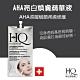 瑞士HQ AHA亮白煥膚精華液10mlX2包 product thumbnail 1
