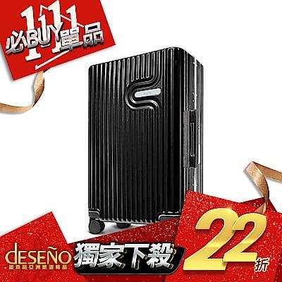Deseno 法式工藝陶瓷款24吋PC光鏡細鋁框行李箱-黑色