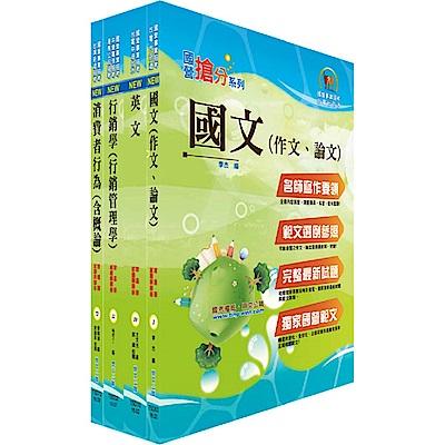 臺灣菸酒公司專業職(通路行銷、生技產品行銷人員)套書(不含行銷個案分析)(贈題庫網帳號、雲