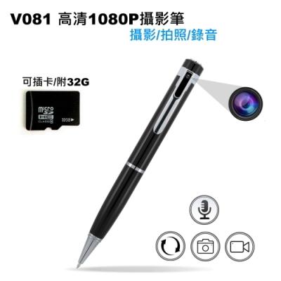 V081 1080P高清攝影筆(附32G)~攝影/錄音/拍照 功能三合一