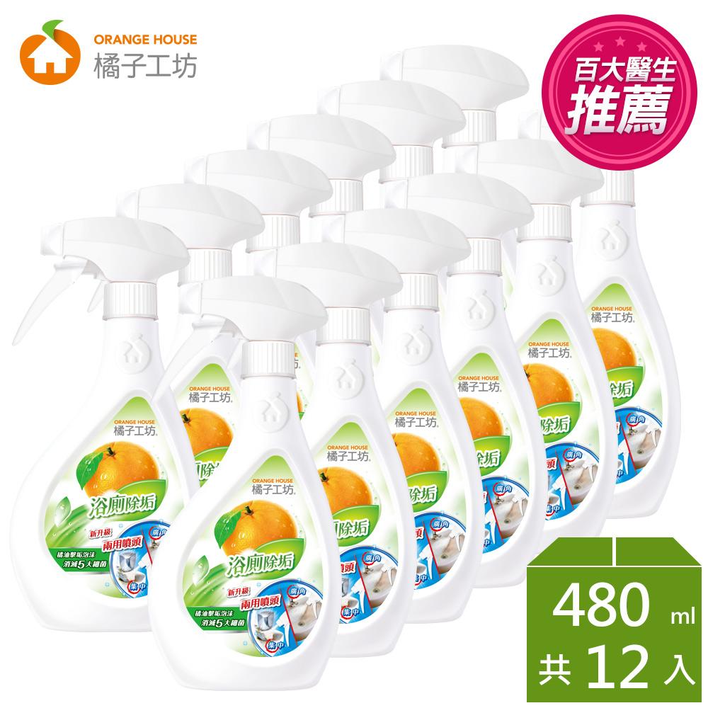橘子工坊家用清潔類浴廁清潔劑兩用噴槍480ml*12瓶/箱
