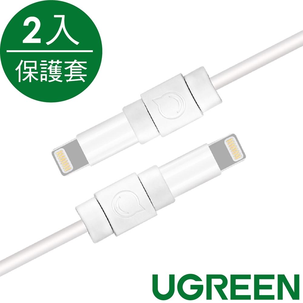 綠聯 APPLE Lighting傳輸線防折斷保護套 2入