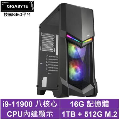 技嘉B460平台[虛空術士]i9八核效能電腦