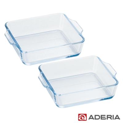 ADERIA 日本進口圓角型微波玻璃烤盤二入組