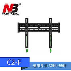 NB C2-F/32-55吋超薄液晶電視螢幕萬用壁掛架