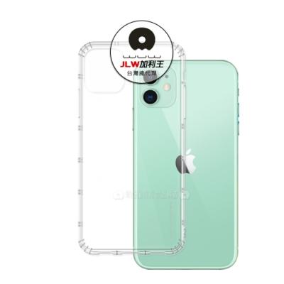 加利王WUW iPhone 11 6.1 吋 超透防摔氣墊保護殼 空壓殼 手機殼