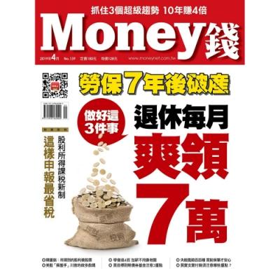 Money錢(一年12期)年度特殺方案