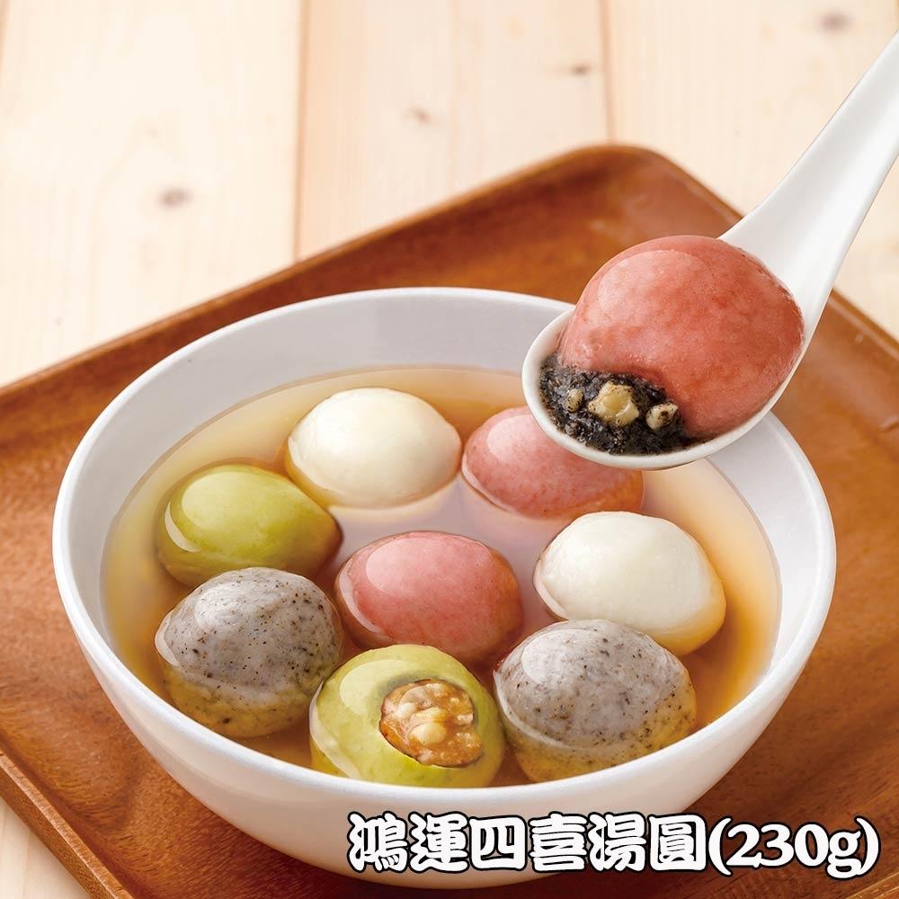 任選_紅豆食府 鴻運四喜湯圓(230g/盒)
