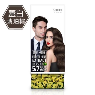 舒妃SOFEI 型色家植萃添加護髮染髮霜 5/7蓋白植柔 琥珀棕