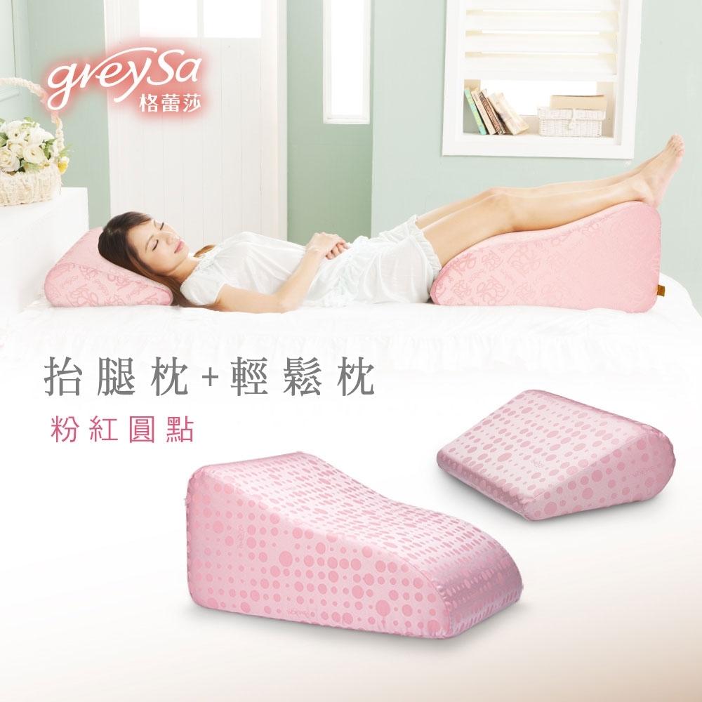 GreySa格蕾莎 抬腿枕+輕鬆枕-全色系任選 product image 1