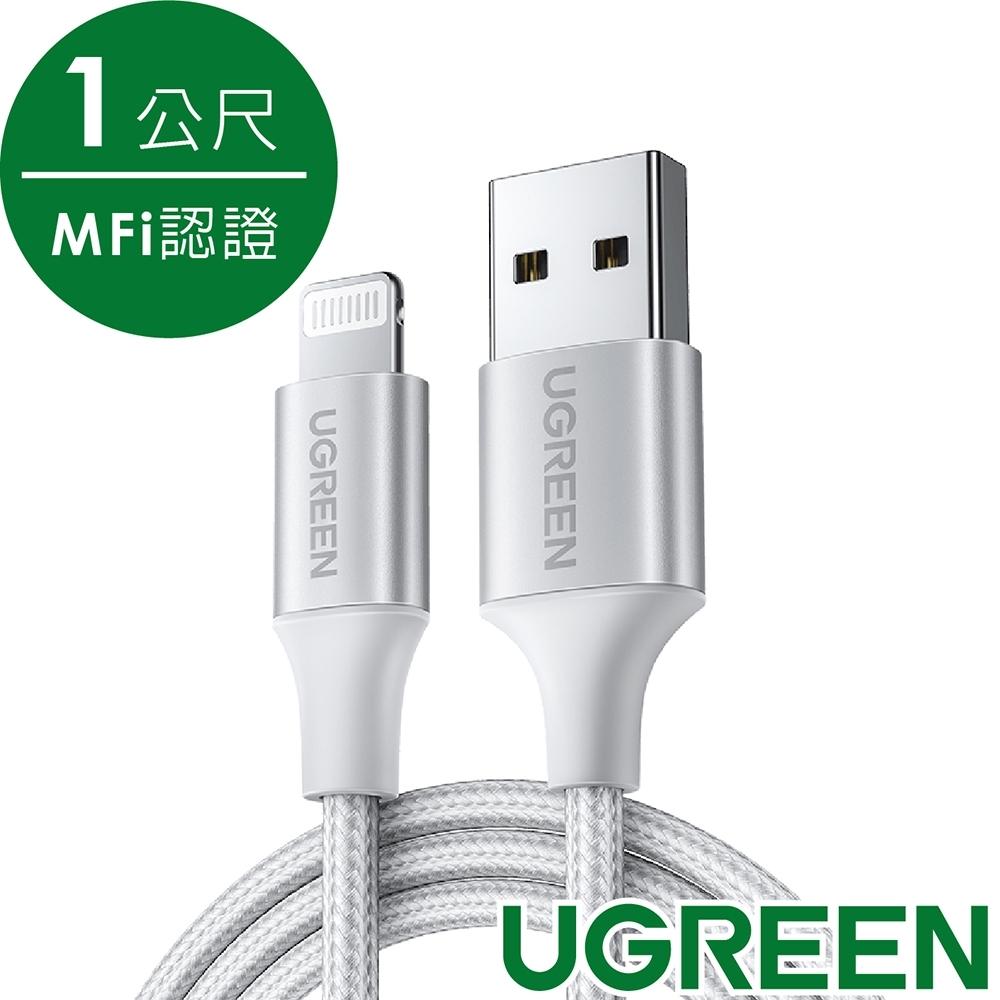 綠聯  Lightning to USB快充傳輸線 MFi認證 BRAID版 1M