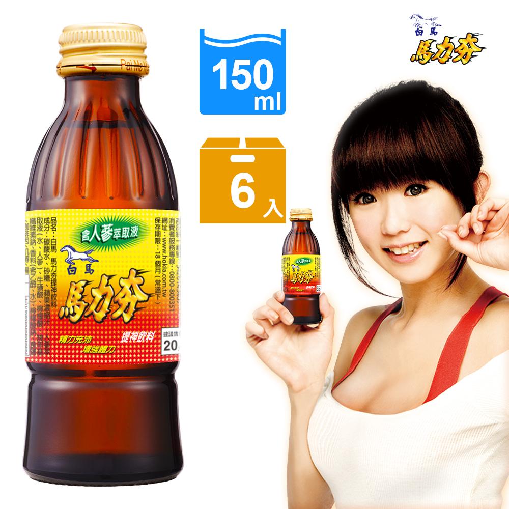 白馬 馬力夯提神飲料-含人蔘萃取液(150mlx6瓶)