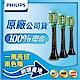 【Philips飛利浦】Sonicare智能美白刷頭3入組HX9063/96(黑) product thumbnail 1