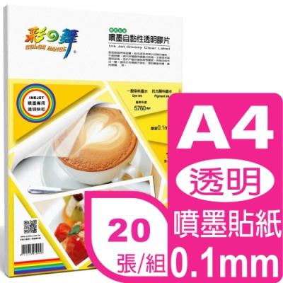 彩之舞 A4 噴墨自黏性透明貼紙 HY-F03*2包