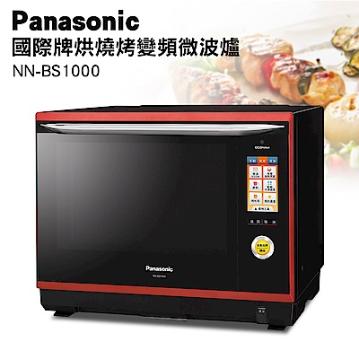 Panasonic國際牌32L蒸氣烘烤微波爐 NN-BS1000