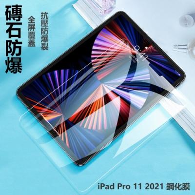 hald 蘋果 Apple iPad Pro 11吋 (2021版)9H 抗藍光 鋼化玻璃保護貼平板玻璃貼