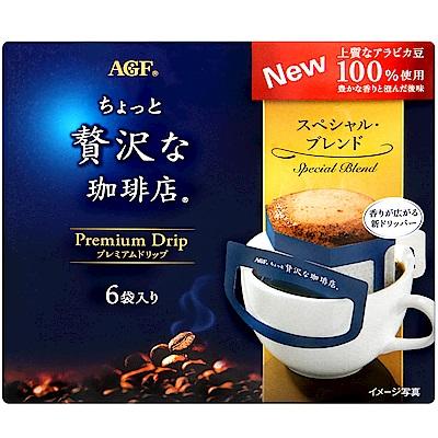 AGF 華麗濾式咖啡-特級(48g)
