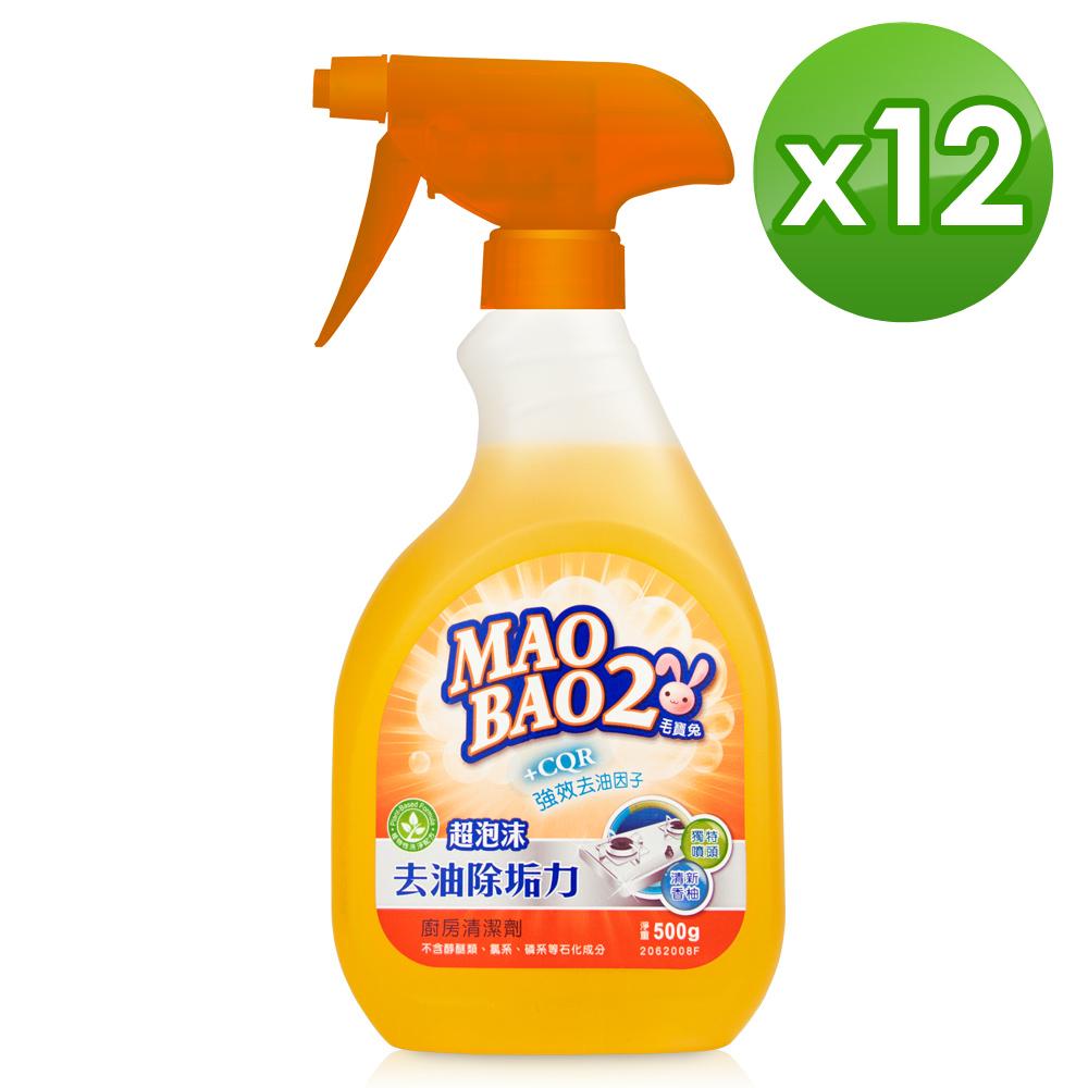 毛寶兔超泡沫廚房去油除垢清潔劑500g-噴槍瓶x12入/箱