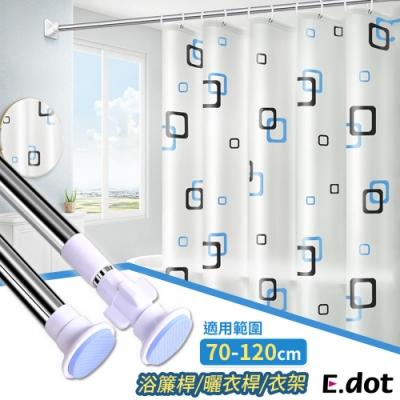 E.dot 不鏽鋼多功能伸縮桿/浴簾桿/曬衣架(70-120cm)