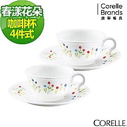 CORELLE康寧 春漾花朵4件式咖啡杯組-(404)