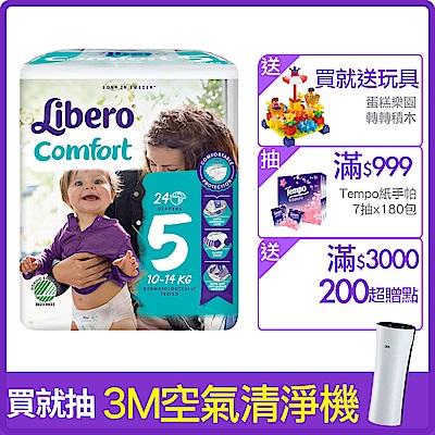 Libero麗貝樂 黏貼式嬰兒紙尿褲(5號L)(24片x8包)/箱