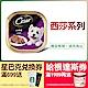 西莎 羊肉餐盒(100g*24入) product thumbnail 1