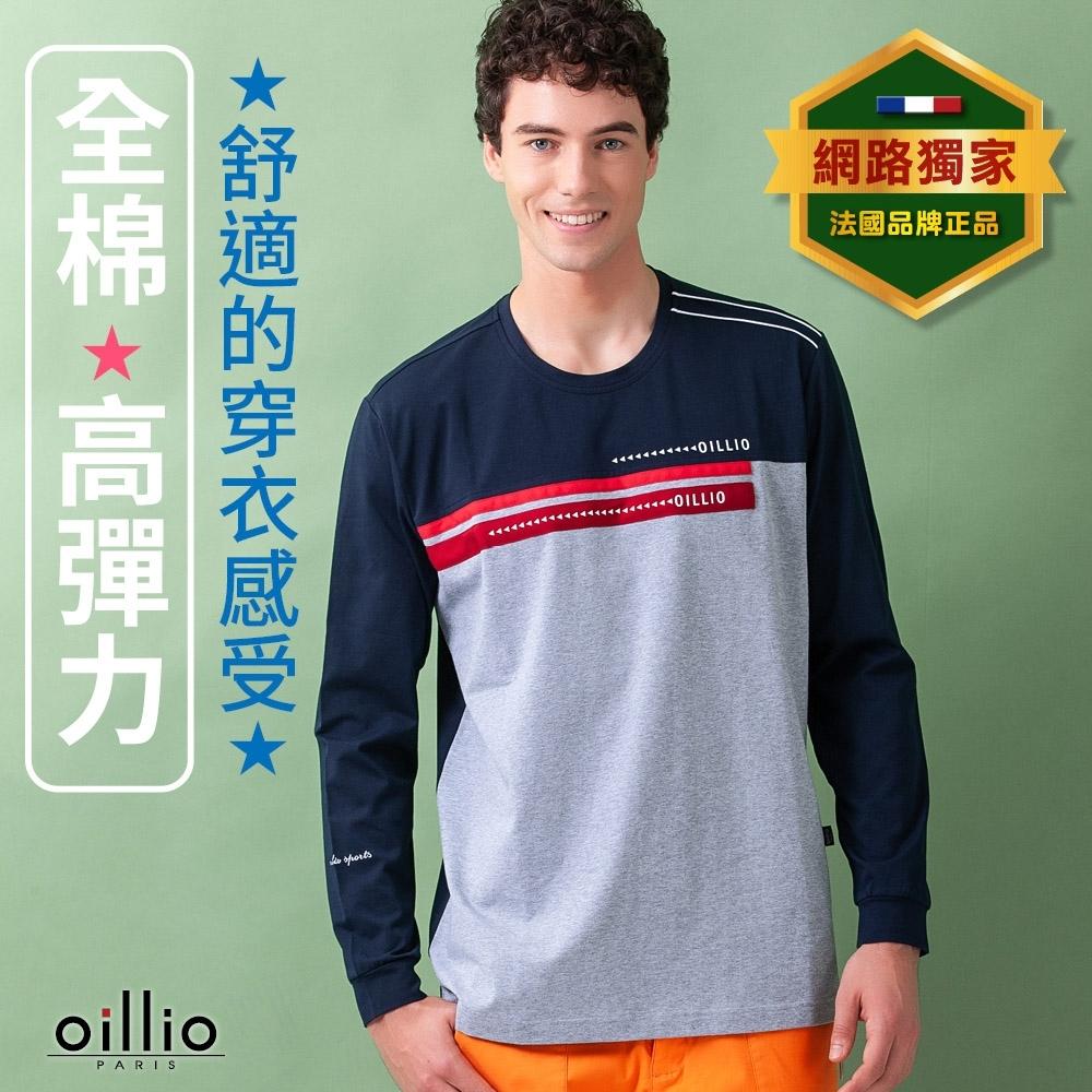 oillio歐洲貴族 男裝 全棉高彈力長袖圓領T恤 經典流行配色 精緻細膩質感 灰色