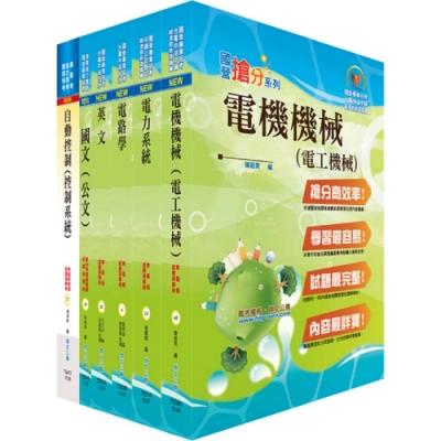 唐榮公司招考師級(電機)套書(贈題庫網帳號、雲端課程)