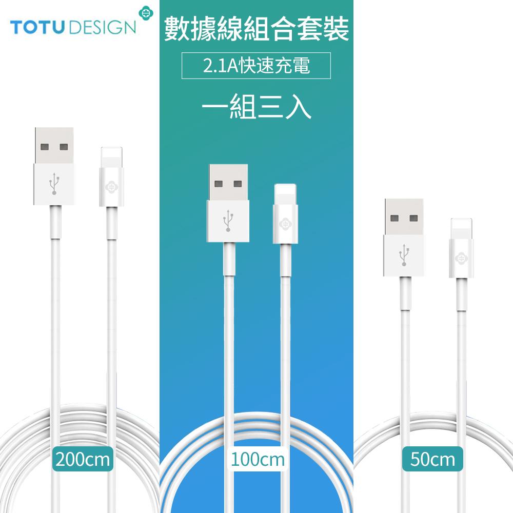 TOTU耀系列 Lightning 8pin手機傳輸線 2.1A快充數據線/充電線(三入)