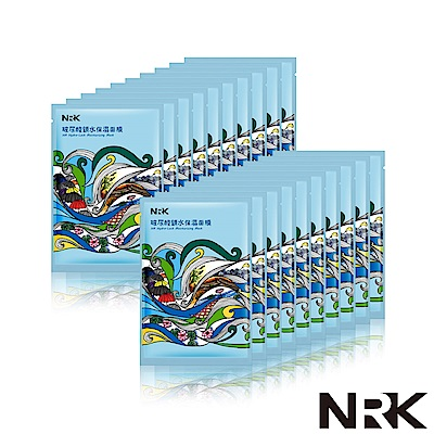NRK牛爾【任選滿$599出貨】玻尿酸鎖水保濕面膜20入