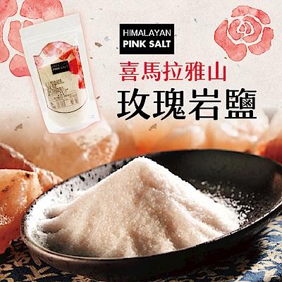 merking 喜瑪拉雅山玫瑰食用岩鹽(細粉末)(300g/包