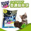 CATMINT貓咪薄荷《香濃貓草球》