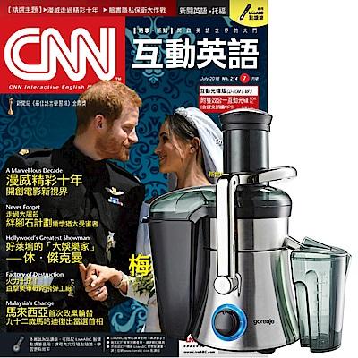 CNN互動英語朗讀CD版(1年12期)贈 Gorenje歌蘭妮 蔬果調理機