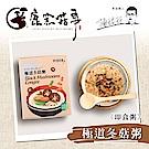 鹿窯菇事 極道冬菇粥(30g*4入/盒,共兩盒)