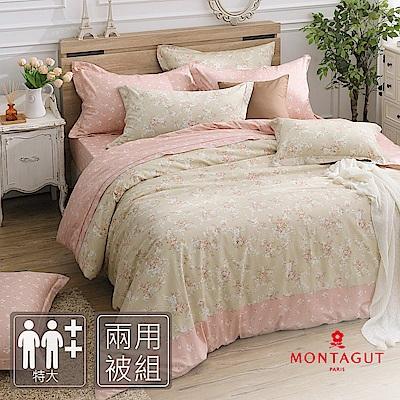 MONTAGUT-摩洛哥花茶-200織紗精梳棉兩用被套床包組(茶粉-特大)
