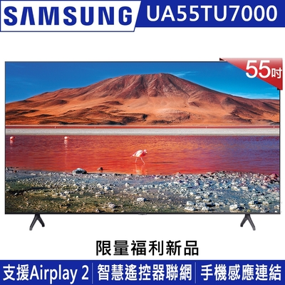 【福利新品】SAMSUNG三星 55吋 4K UHD連網液晶電視 UA55TU7000WXZW