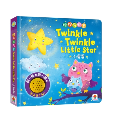 【双美】按按有聲音樂書:Twinkle Twinkle Little Star 小星星