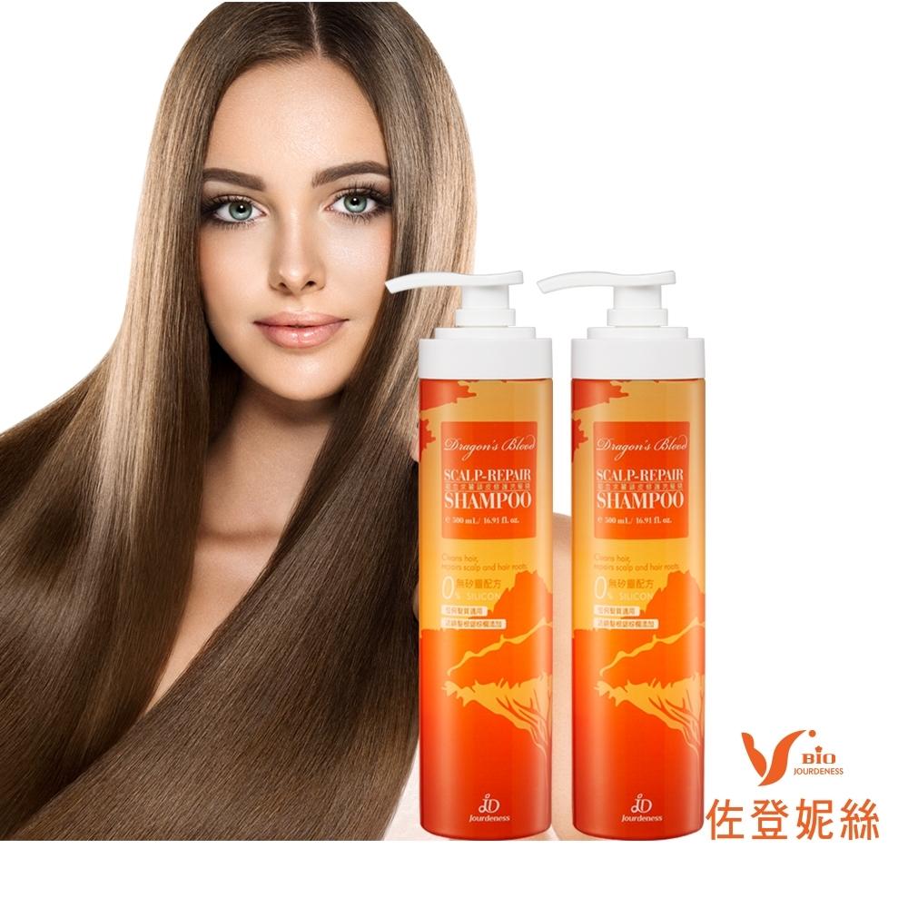 佐登妮絲 龍血求麗頭皮修護洗髮精500mlx2 頭皮調理 頭皮養護精油SPA洗髮精