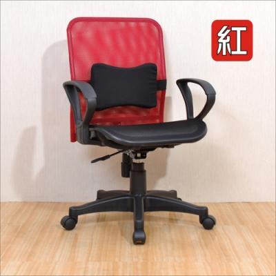 DFhouse跨時代全網電腦椅+腰枕-6色 59*48*88-96