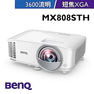 BenQ MX808STH 短焦高亮投影機(3600流明)