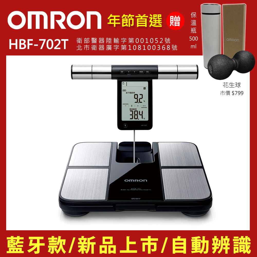 OMRON歐姆龍 體重體脂計HBF-702T